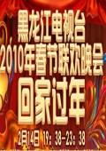 黑龙江卫视2010春晚