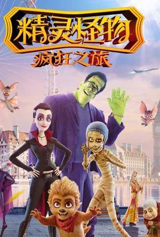 精靈怪物:瘋狂之旅 普通話版