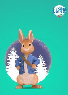 比得兔第二季