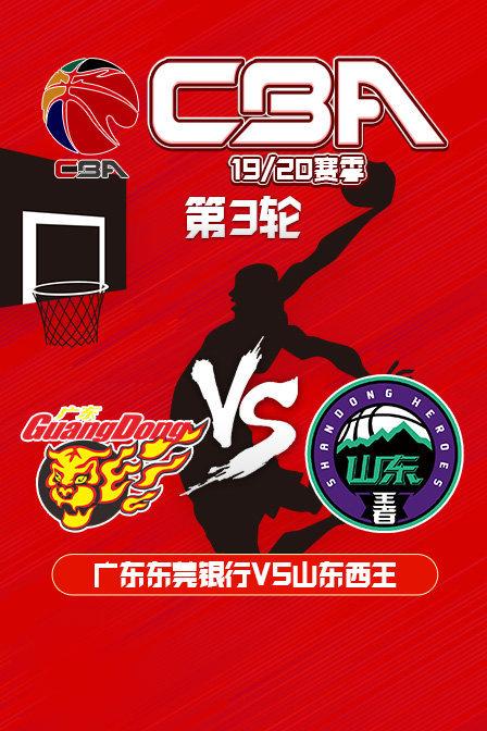 CBA19/20赛季第3轮广东东莞银行VS山东西王