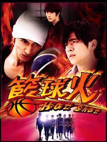篮球火[台剧]