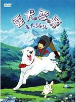 灵犬雪丽 国语版