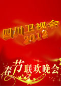 四川卫视2012春晚