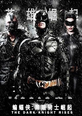 蝙蝠侠前传3黑暗骑士崛起