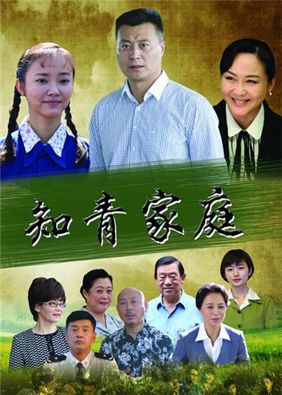 知青家庭(国产剧)