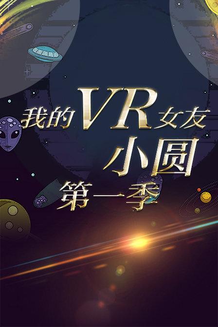 我的VR女友小圆第一季