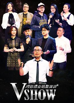 VSHOW内容创业明星演讲[北京站]