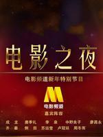 电影频道新年特别节目