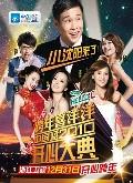 浙江卫视2011跨年晚会