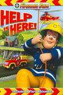 消防员山姆第三季