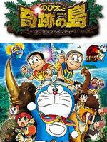 哆啦A梦剧场版大雄与奇迹之岛