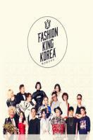 时尚王 Korea 第二季
