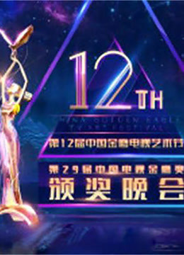 第12届中国金鹰电视艺术节开幕式暨文艺晚会