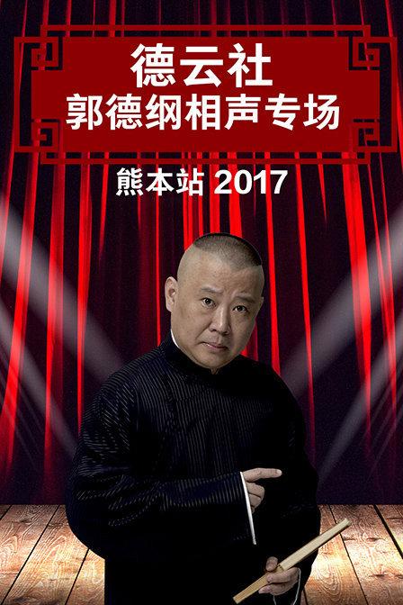 德云社郭德纲相声专场熊本站2017