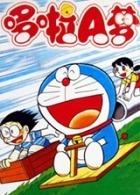 哆啦A夢第6季