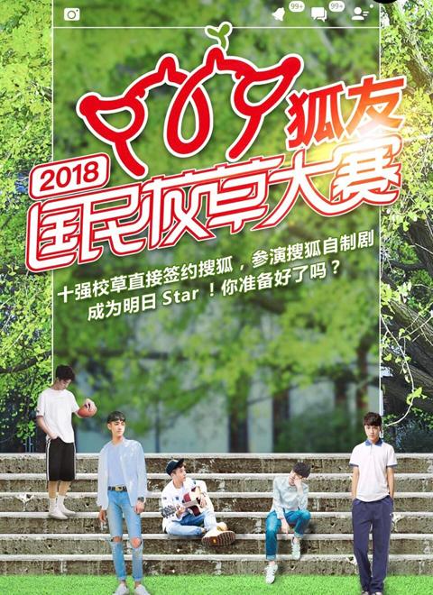 2018狐友国民校草大赛