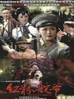 乱世红粉(全22集)