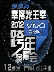 江苏卫视2012跨年晚会