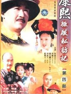 康熙微服私访记1(30集全)