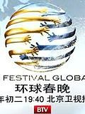 北京卫视2011环球春晚