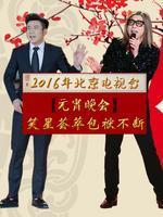 2016北京卫视元宵晚会