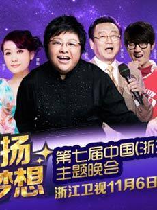 第七届中国电视观众节《激情飞扬 成就梦想》