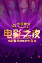 点击播放《2017电影之夜·CC6新年特别节目》