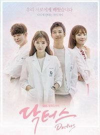 Doctors(韩国剧)