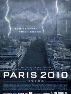 巴黎2010:大洪水