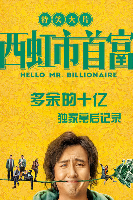《西虹市首富-多余的十亿》独家幕后记录