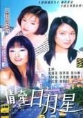 情牵日月星(第20集)