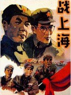 战上海(战争片)