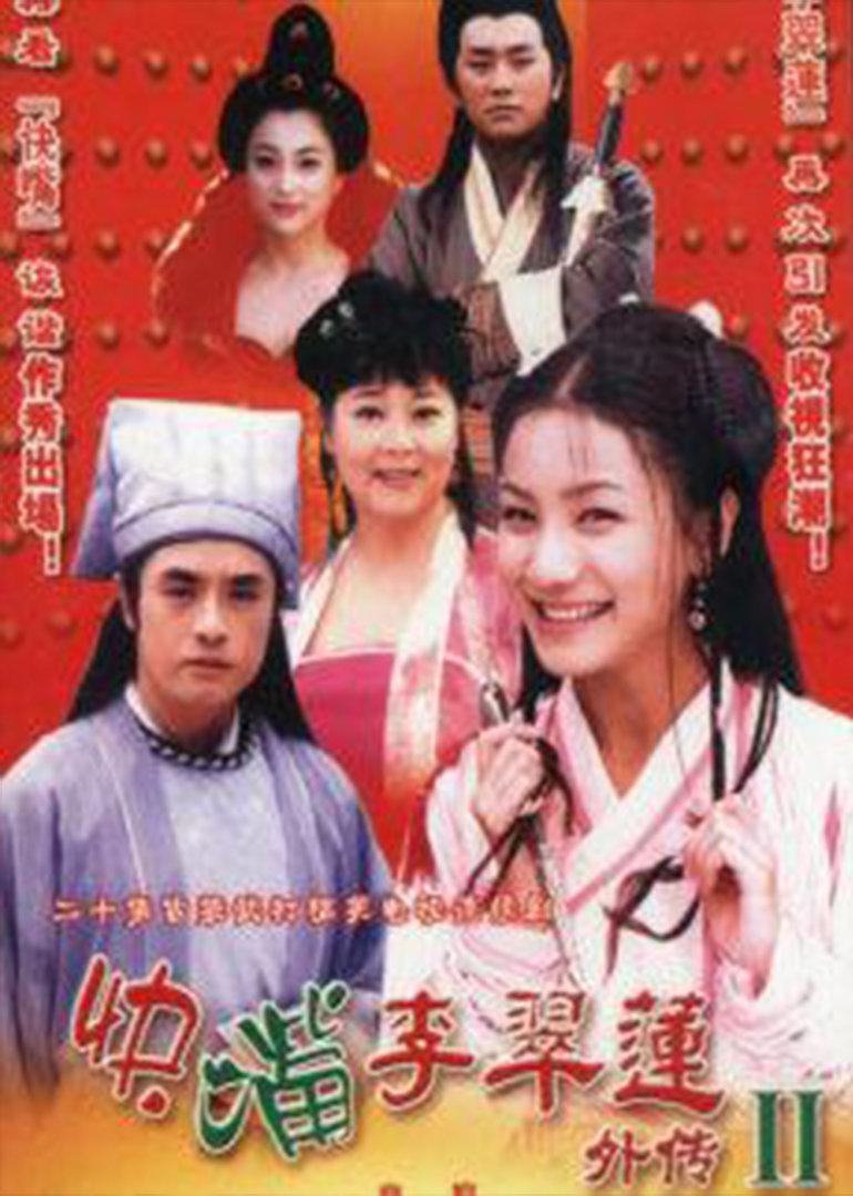 快嘴李翠莲(全20集)