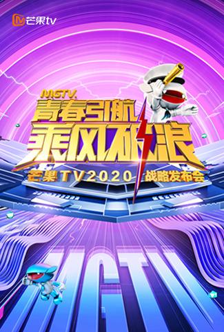 青春引航 乘风破浪 芒果TV2020战略发布会