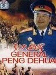 彭大将军下