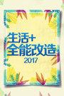 生活+全能改造 2017(综艺)