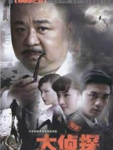 大侦探(全40集)