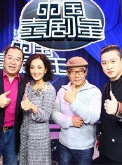 中国喜剧星()