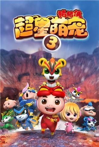 猪猪侠之超星萌宠 第三季