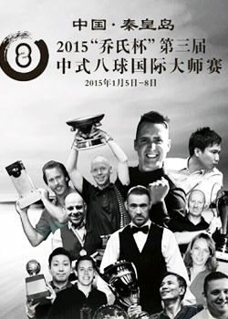 中式八球国际大师赛
