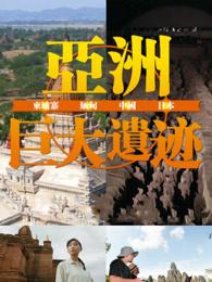 亚洲巨大遗迹