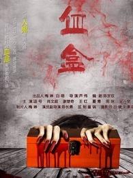 血盒(超清)