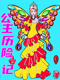彩虹公主历险记