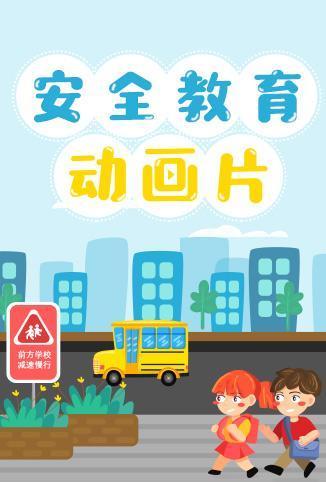 小学生安全教育动画片