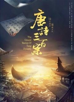 唐诗三百案(国产剧)