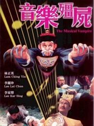 音乐僵尸粤语