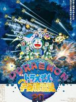 哆啦A梦1999剧场版大雄的宇宙漂流记