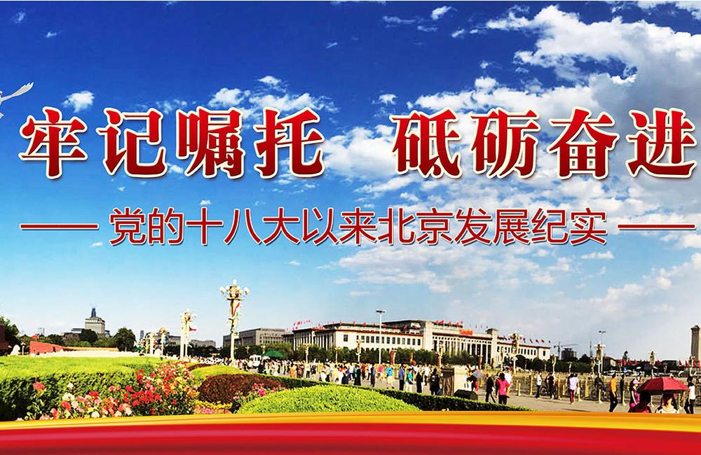 京津冀协同发展取得新进展