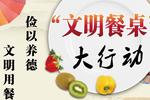 """合肥市暨蜀山区启动""""文明餐桌·光盘行动"""" 参与光盘还能拿奖品"""