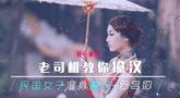 女青年福音 跟张爱玲一起学撩汉